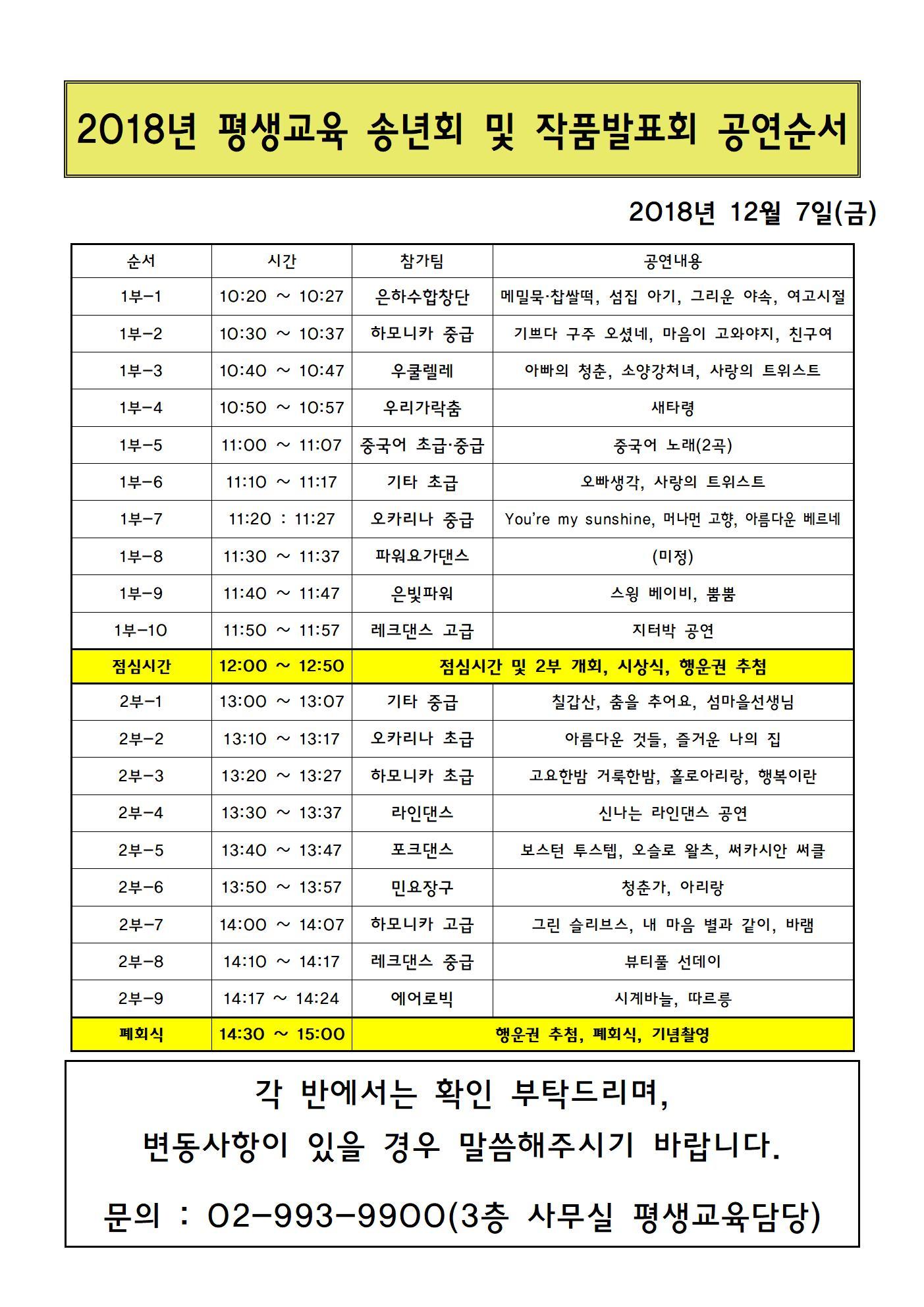 12.3(2018년 평생교육 송년회 및 작품발표회 공연순서).jpg