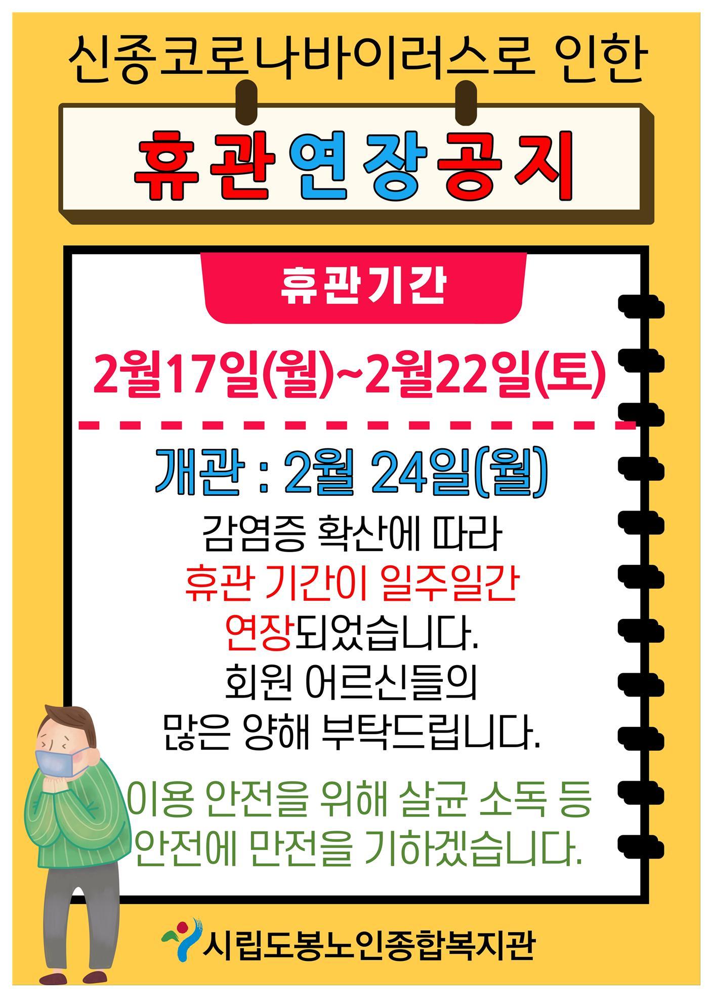 홈페이지용 휴관연장공지001.jpg