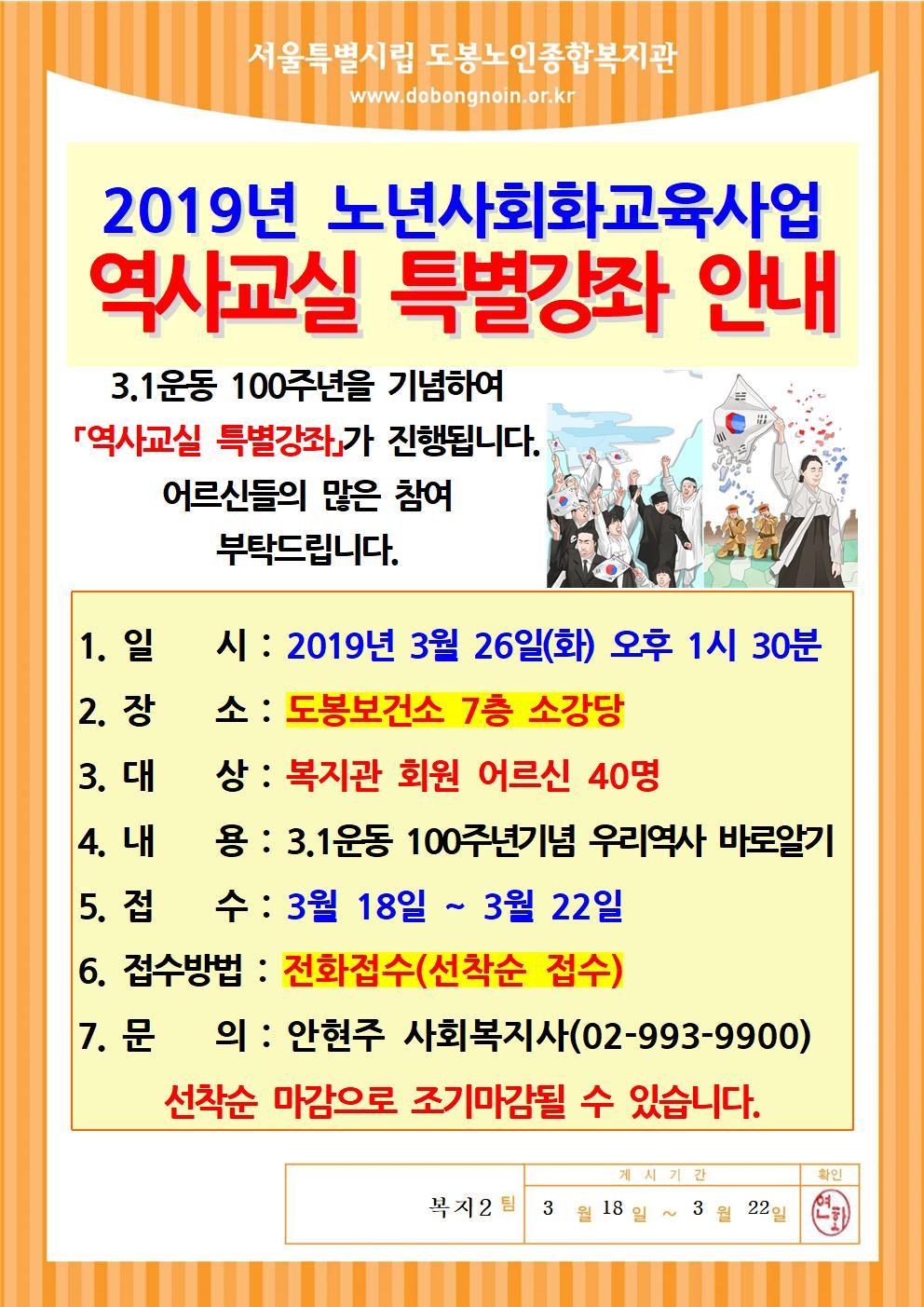 역사교실특강 신청 안내문001.jpg
