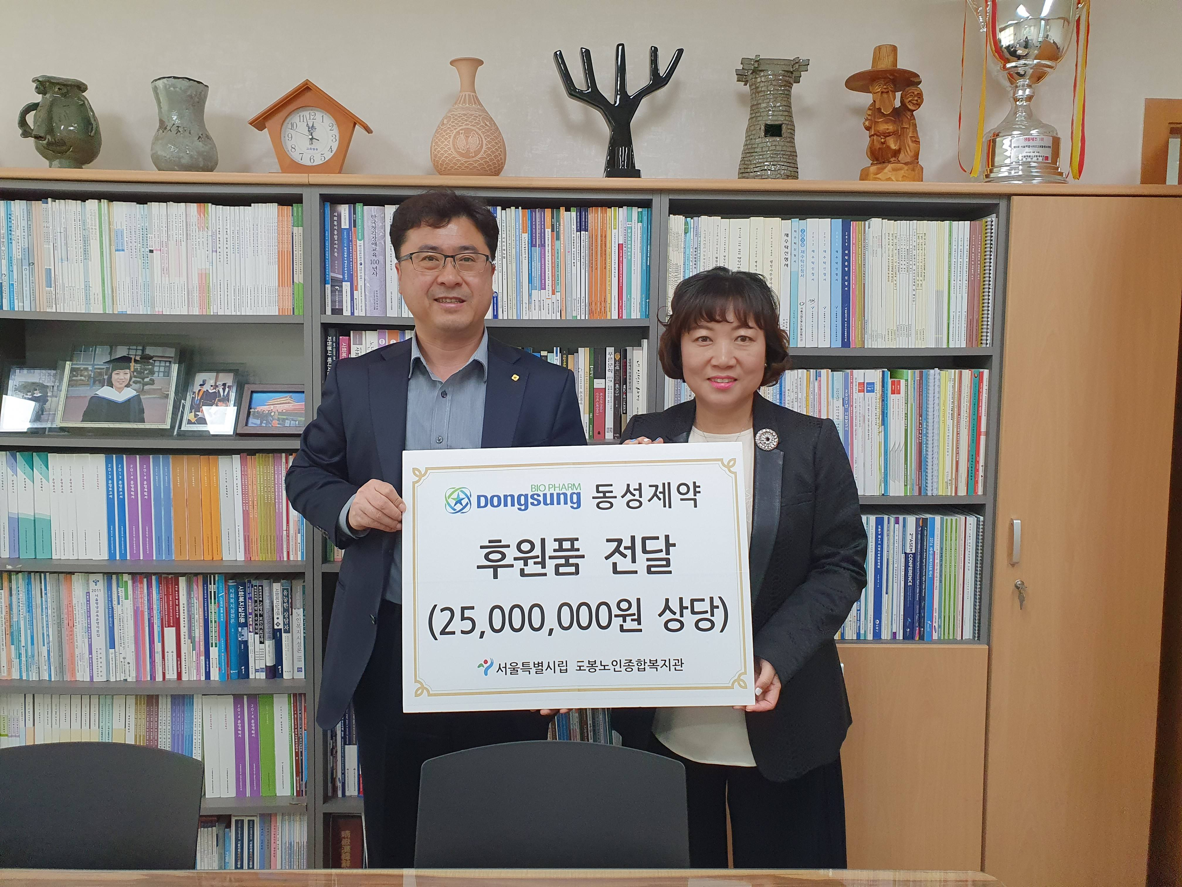 0520 동성제약(주) 후원품 전달식1.jpg