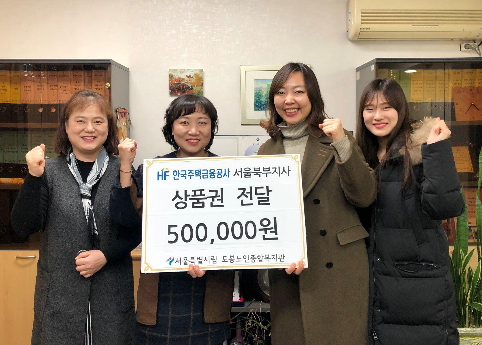 한국주택금융공사 서울북부지사 전달식 사진.jpg
