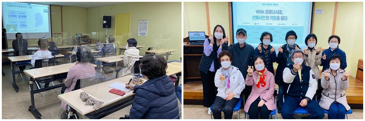 선배시민 자원봉사단.jpg