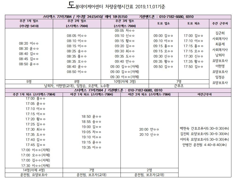 차량운행시간표.jpg