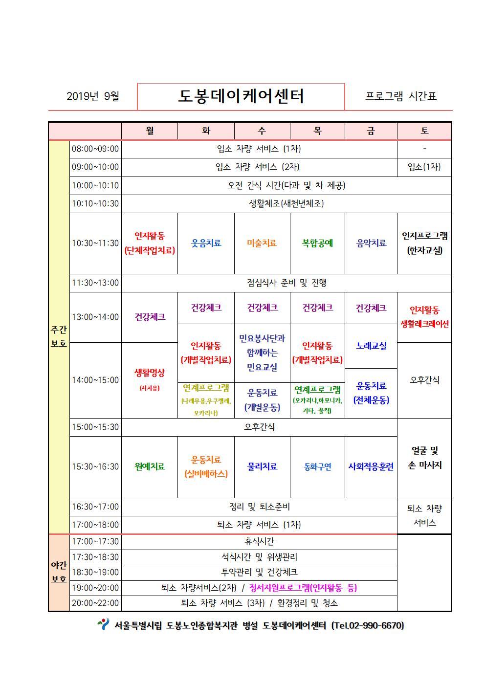 2019년 프로그램 시간표(9월)001.jpg