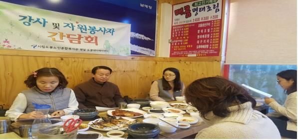 간담회(강사 및 자원봉사자 12.27).png